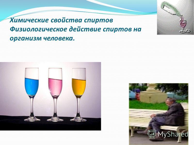 Химические свойства спиртов Физиологическое действие спиртов на организм человека.