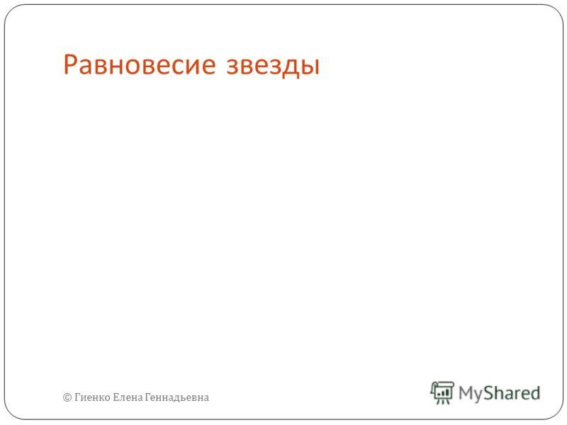 Равновесие звезды © Гиенко Елена Геннадьевна