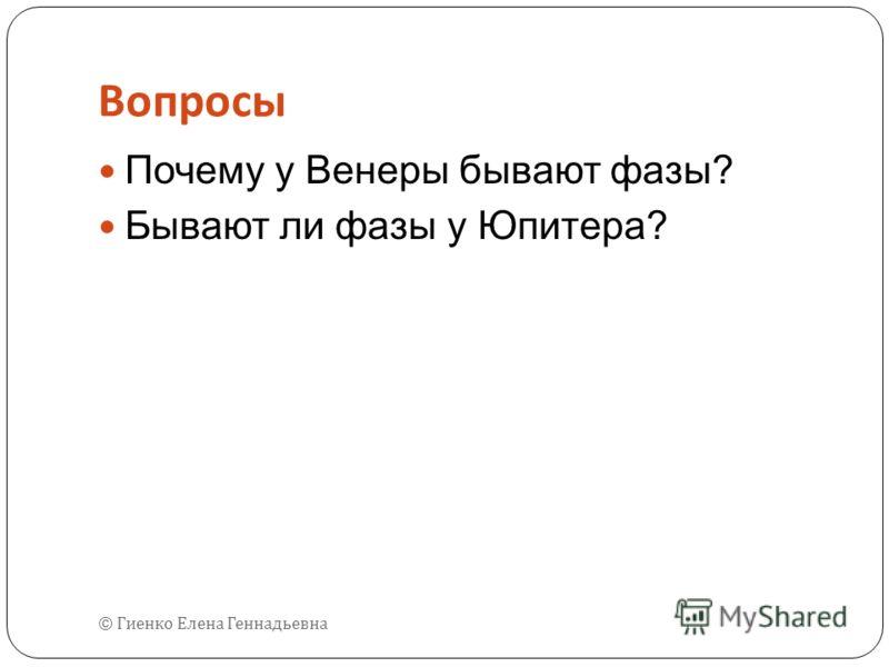 Вопросы Почему у Венеры бывают фазы? Бывают ли фазы у Юпитера? © Гиенко Елена Геннадьевна