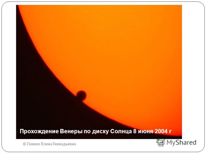 Прохождение Венеры по диску Солнца 8 июня 2004 г