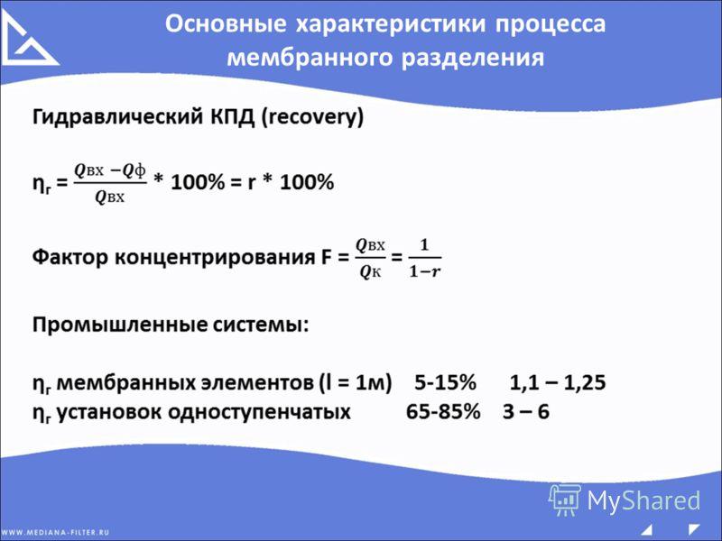 Основные характеристики процесса мембранного разделения