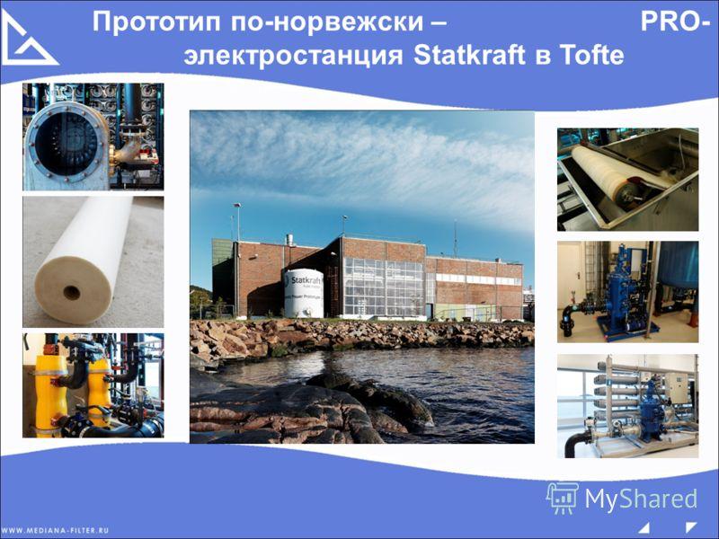 Прототип по-норвежски – PRO- электростанция Statkraft в Tofte