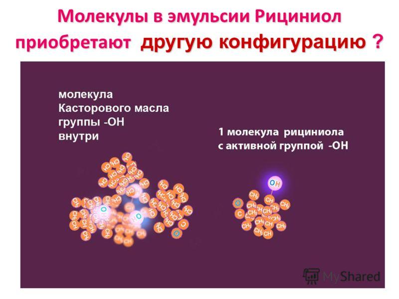 Молекулы в эмульсии Рициниол приобретают другую конфигурацию ?