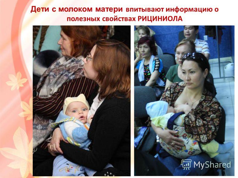 Дети с молоком матери впитывают информацию о полезных свойствах РИЦИНИОЛА