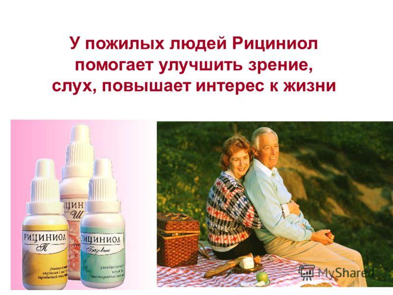 У пожилых людей Рициниол помогает улучшить зрение, слух, повышает интерес к жизни