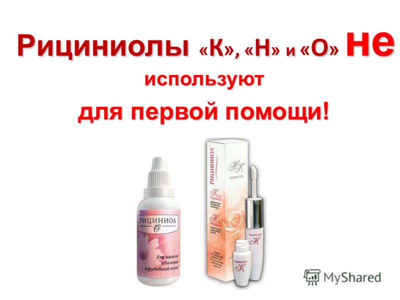 Рициниолы К, Н и О не используют Рициниолы « К », « Н » и « О » не используют для первой помощи!
