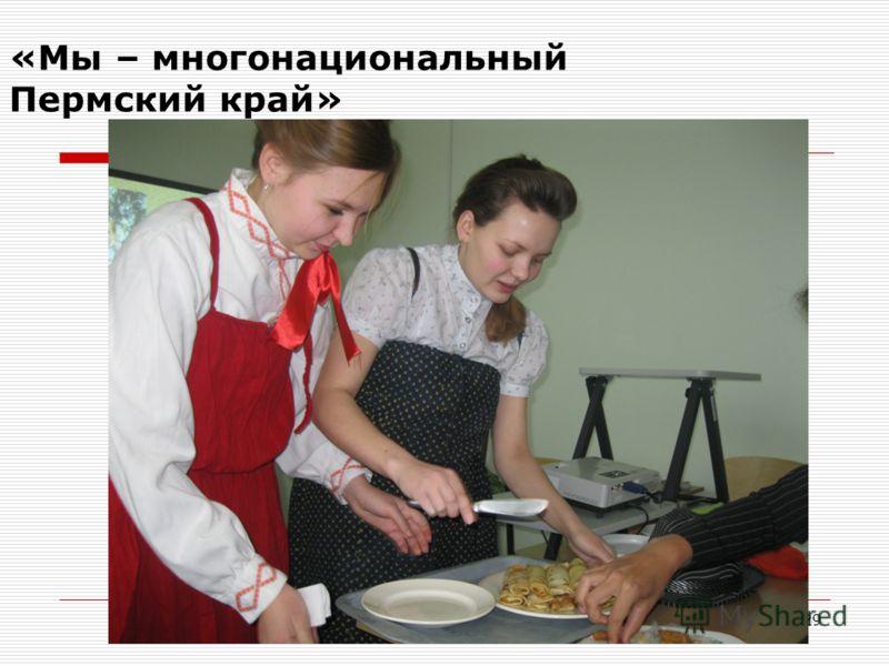 29 «Мы – многонациональный Пермский край»