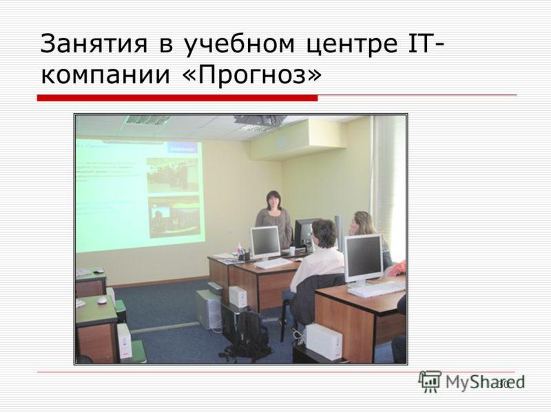 30 Занятия в учебном центре IT- компании «Прогноз»