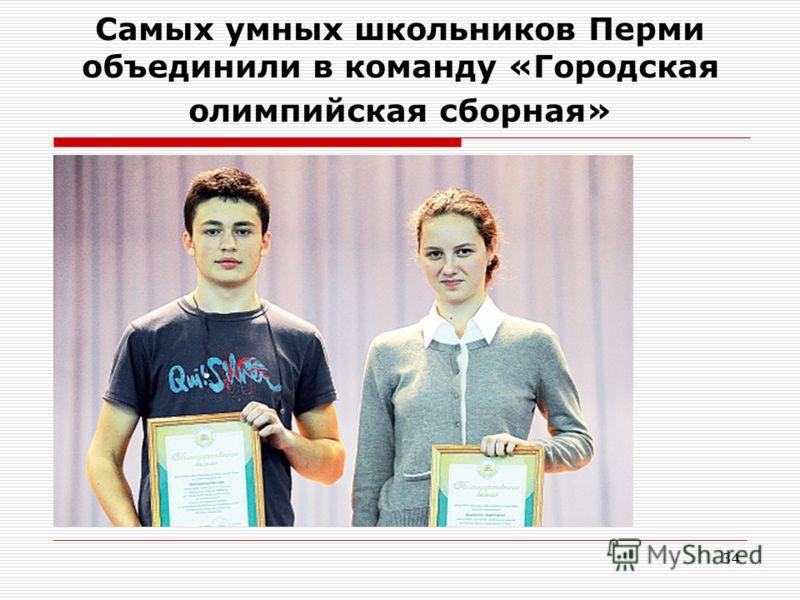 34 Самых умных школьников Перми объединили в команду «Городская олимпийская сборная»