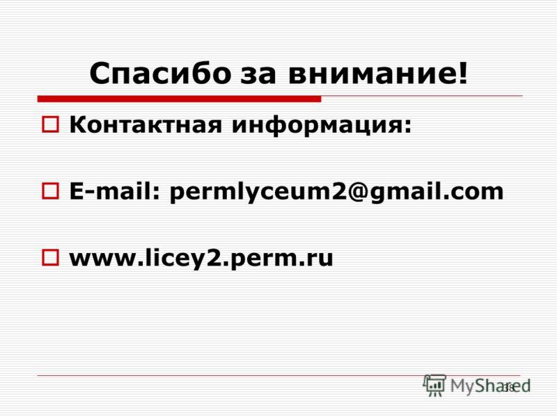 38 Спасибо за внимание! Контактная информация: E-mail: permlyceum2@gmail.com www.licey2.perm.ru
