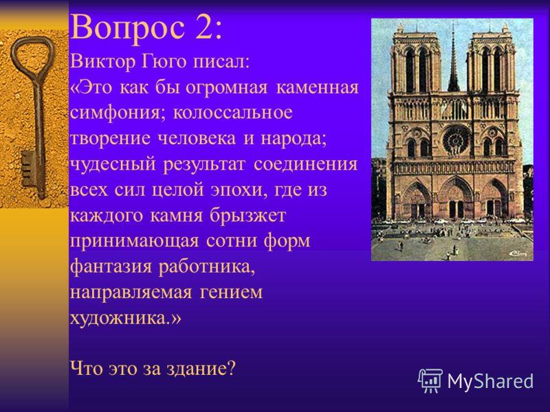 Вопрос 1: Средневековье оставило много замечательных памятников архитектуры. Среди них,однако, нет ни одного, который бы датировался второй половиной Х века. Почему?
