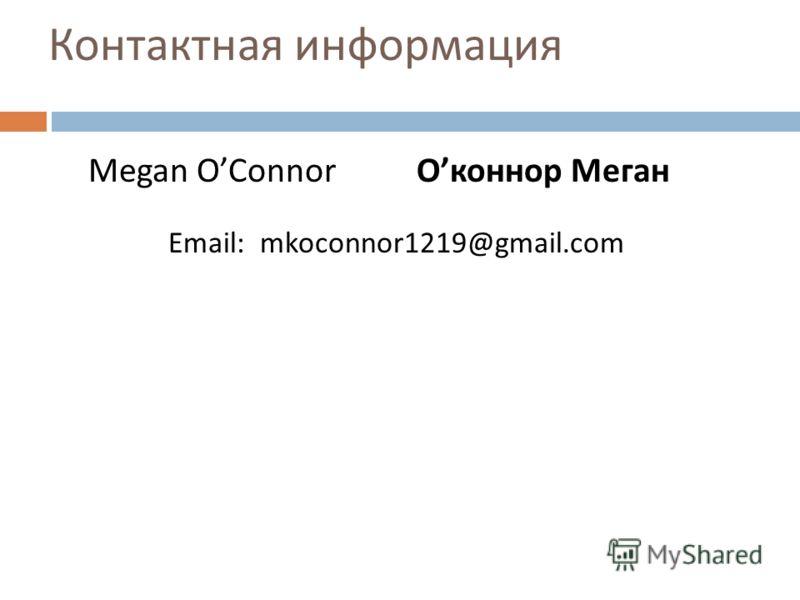 Контактная информация Megan OConnor Оконнор Меган Email: mkoconnor1219@gmail.com