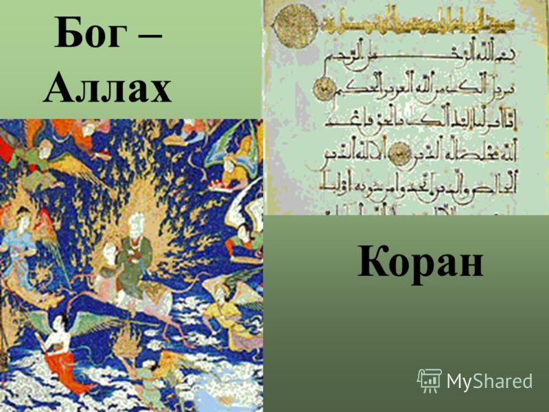 Бог – Аллах Коран