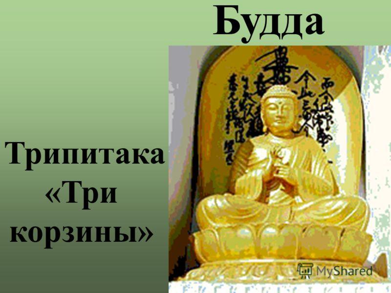 Будда Трипитака «Три корзины»