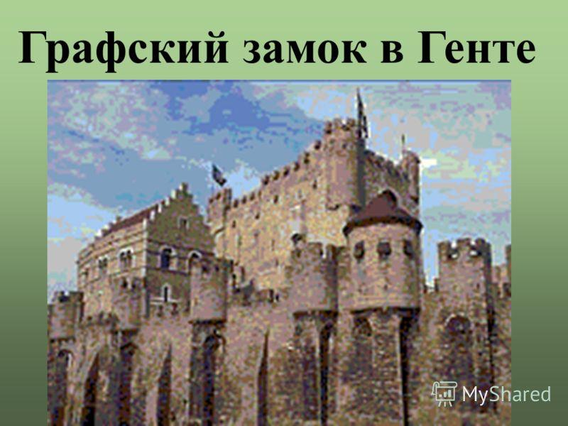 Графский замок в Генте