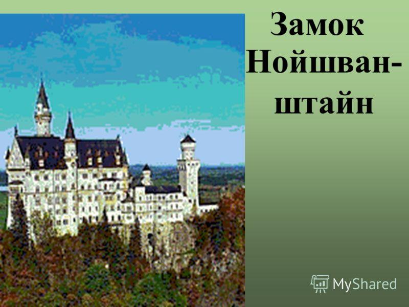 Замок Нойшван- штайн