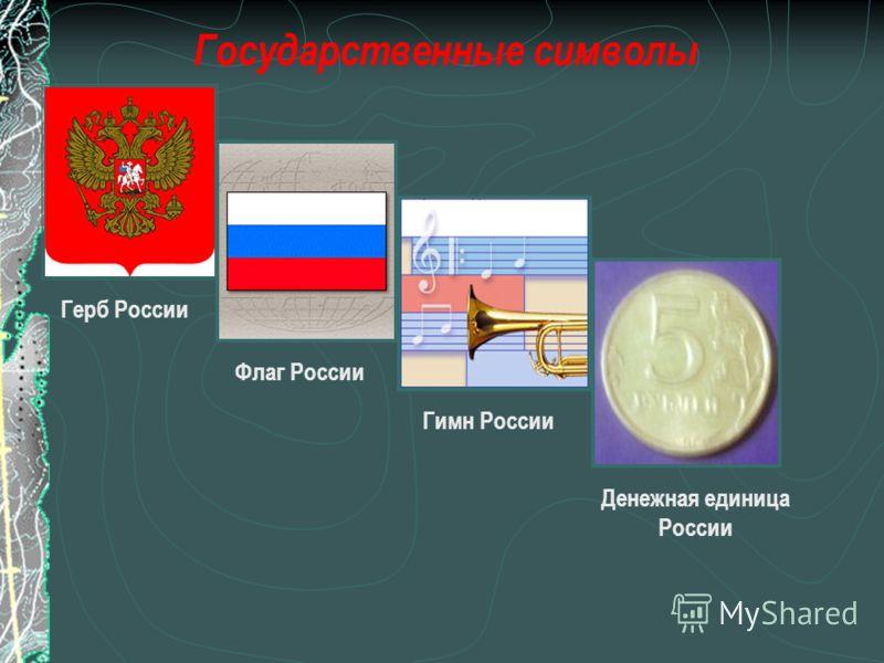 Государственные символы Герб России Флаг России Гимн России Денежная единица России