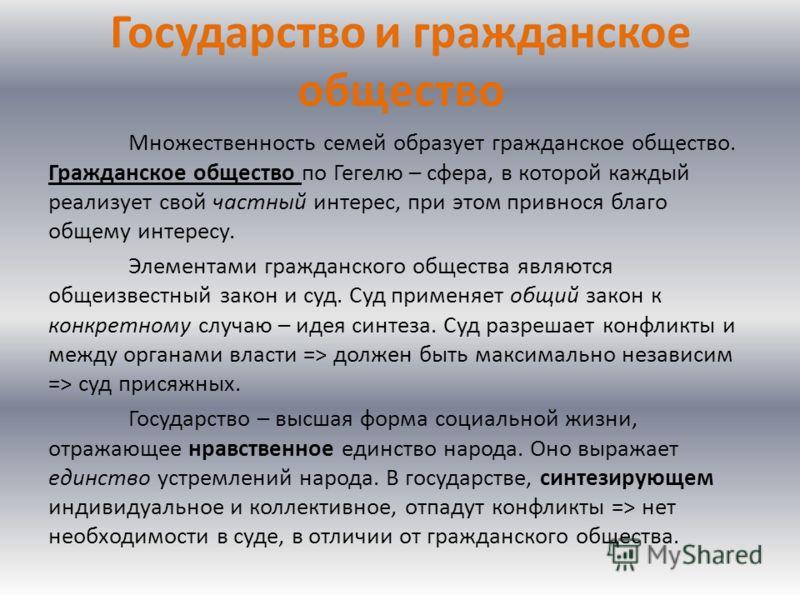 государство и гражданское общество: