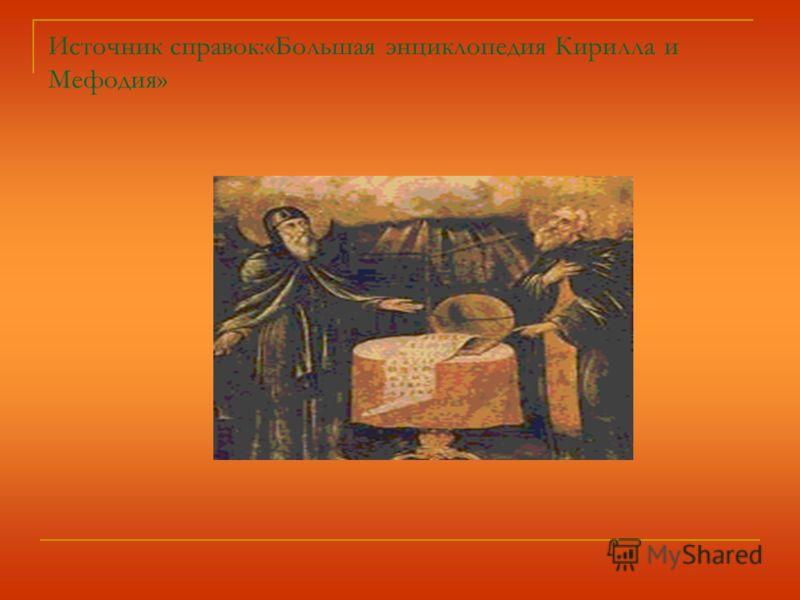 Источник справок:«Большая энциклопедия Кирилла и Мефодия»