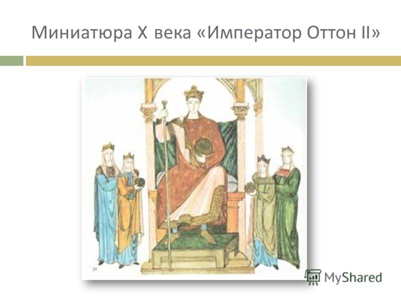 Миниатюра X века « Император Оттон II»