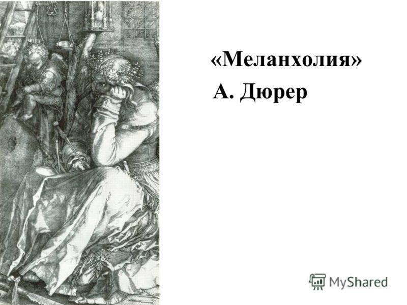 «Меланхолия» А. Дюрер