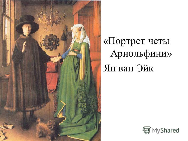 «Портрет четы Арнольфини» Ян ван Эйк