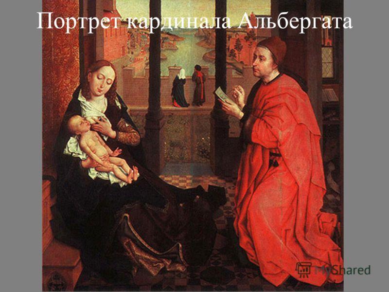 Портрет кардинала Альбергата