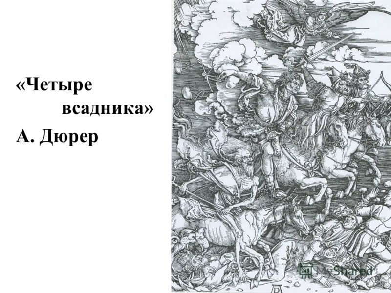 «Четыре всадника» А. Дюрер