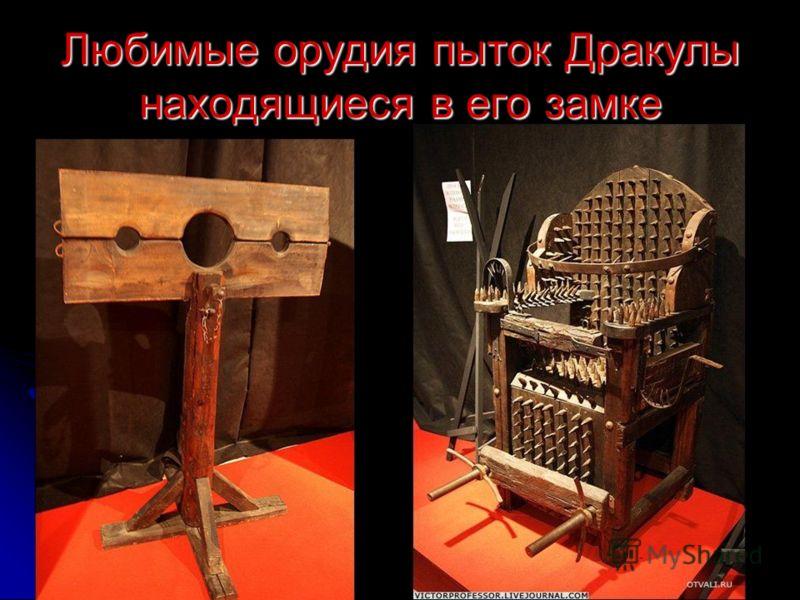 Любимые орудия пыток Дракулы находящиеся в его замке
