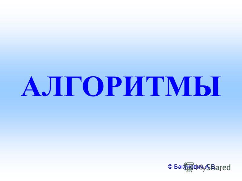 АЛГОРИТМЫ © Бакунович А.В. 1