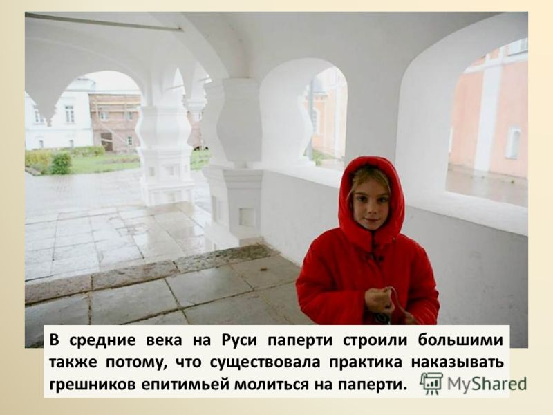 В средние века на Руси паперти строили большими также потому, что существовала практика наказывать грешников епитимьей молиться на паперти.