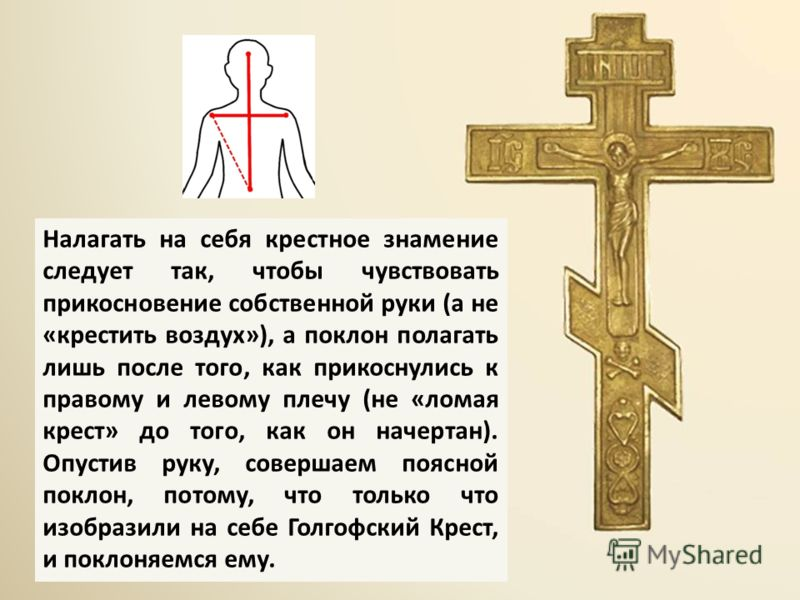 Налагать на себя крестное знамение следует так, чтобы чувствовать прикосновение собственной руки (а не «крестить воздух»), а поклон полагать лишь после того, как прикоснулись к правому и левому плечу (не «ломая крест» до того, как он начертан). Опуст