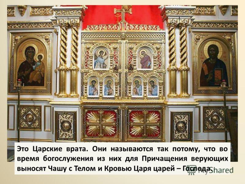 Это Царские врата. Они называются так потому, что во время богослужения из них для Причащения верующих выносят Чашу с Телом и Кровью Царя царей – Господа.