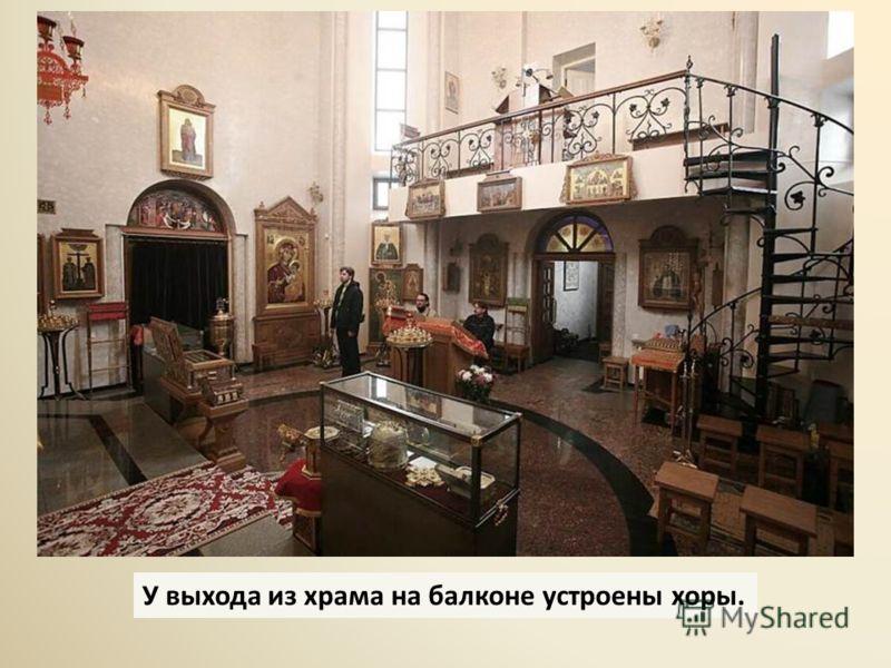 У выхода из храма на балконе устроены хоры.