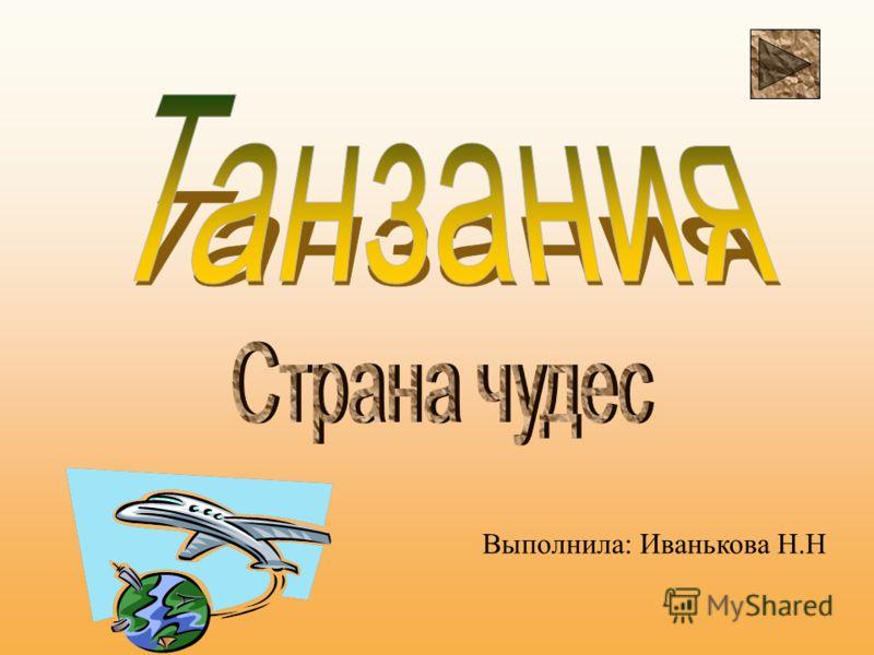 Выполнила: Иванькова Н.Н