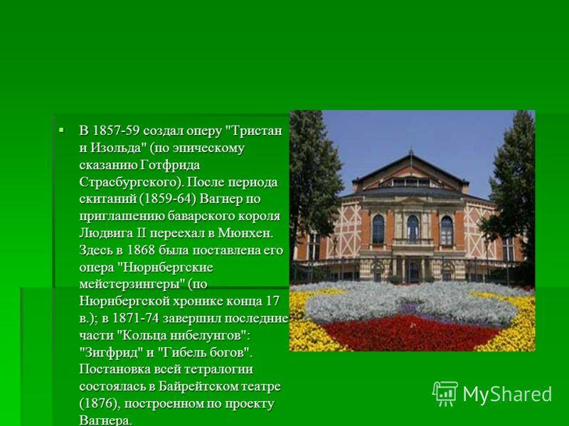 В 1857-59 создал оперу