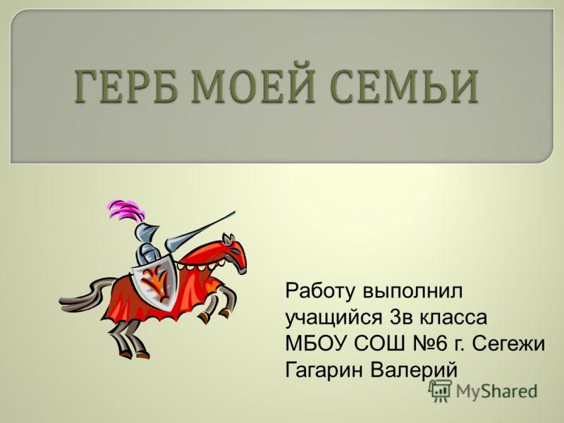Работу выполнил учащийся 3в класса МБОУ СОШ 6 г. Сегежи Гагарин Валерий