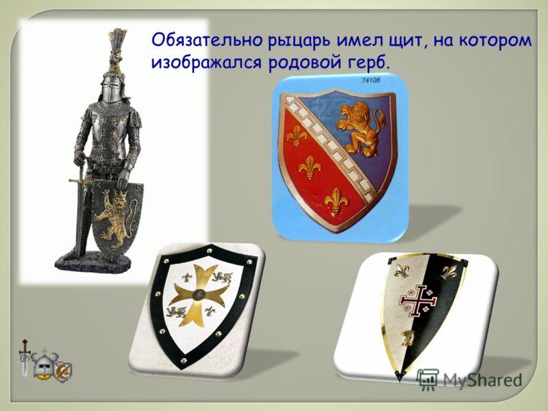 Обязательно рыцарь имел щит, на котором изображался родовой герб.