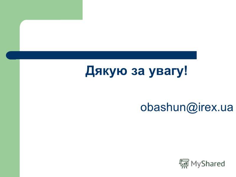 Дякую за увагу! obashun@irex.ua