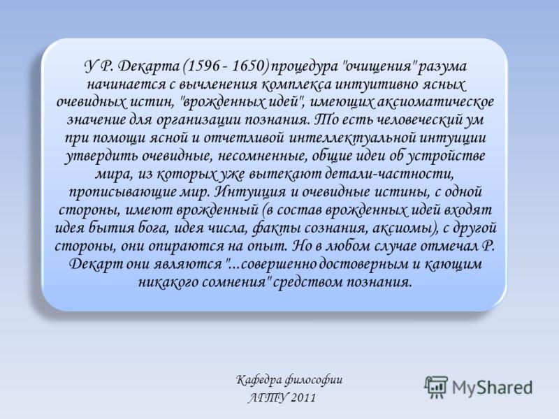 Кафедра философии ЛГТУ 2011 У Р. Декарта (1596 - 1650) процедура