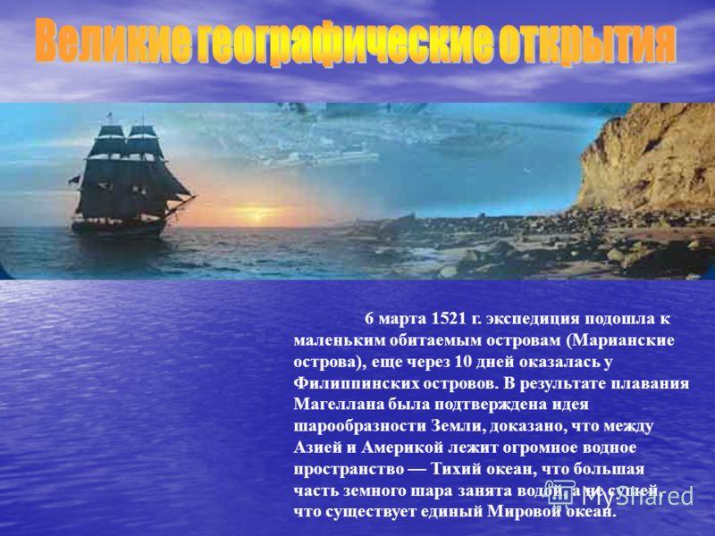 20 сентября 1519 г. эскадра из пяти кораблей с 253 членами экипажа во главе с Магелланом, поступившим на службу к испанскому королю, вышла из испанской гавани Сан-Лукар. После 11 месяцев плавания по Атлантическому океану Магеллан достиг южной оконечн