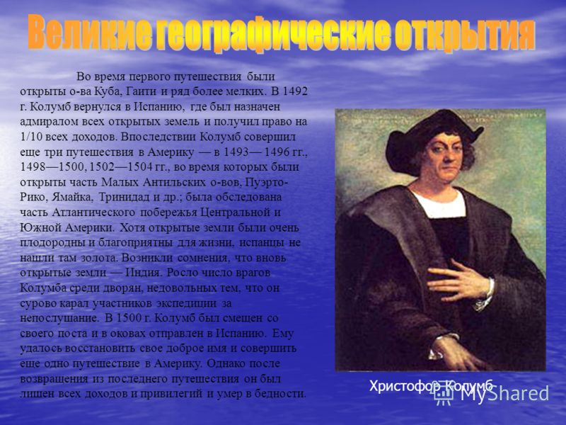 Одновременно на поиски новых торговых путей устремились и испанцы. В 1492 г. после взятия Гранады и завершения реконкисты испанские король Фердинанд и королева Изабелла приняли проект генуэзского мореплавателя Христофора Колумба (14511506) достичь бе