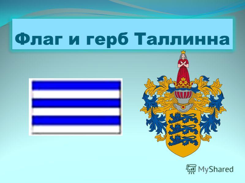 Флаг и герб Таллинна