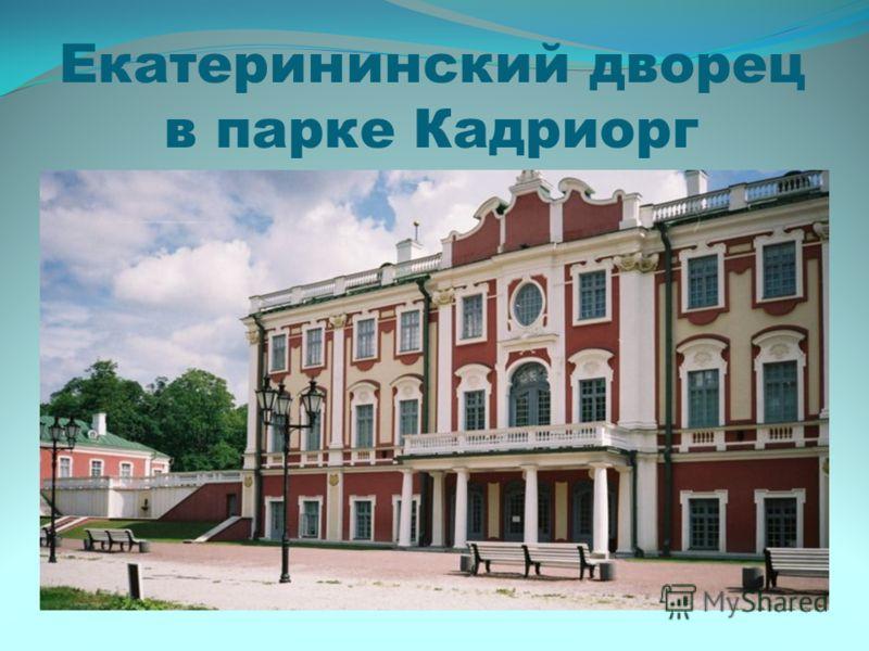 Екатерининский дворец в парке Кадриорг
