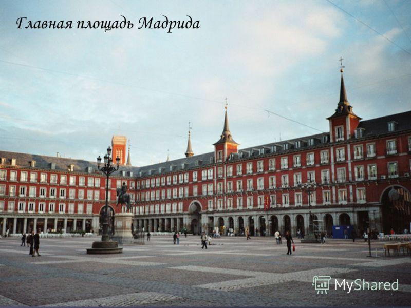Главная площадь Мадрида
