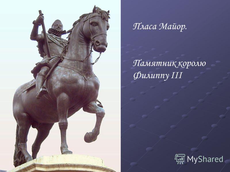 Пласа Майор. Памятник королю Филиппу III