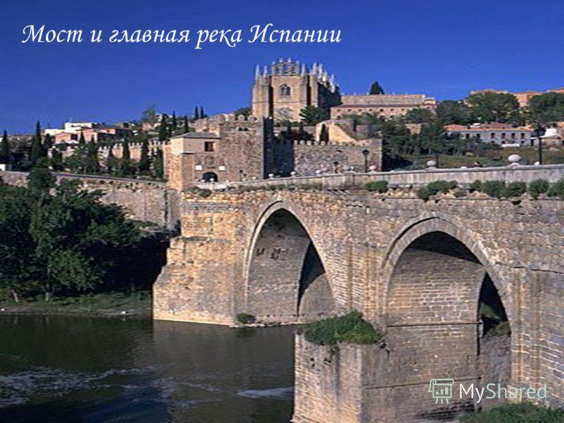 Мост и главная река Испании