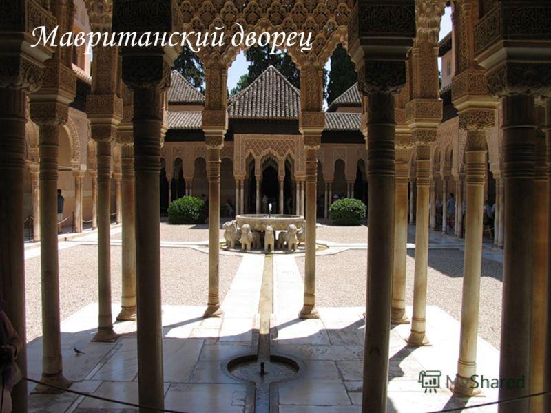 Мавританский дворец