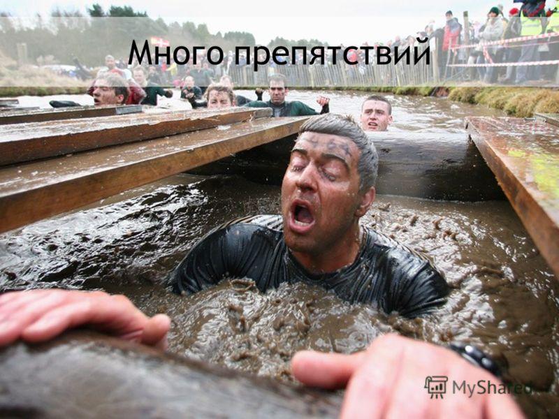 Много препятствий