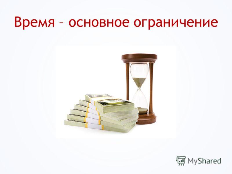 Время – основное ограничение